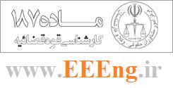 دانلود سوالات کارشناس رسمی راه و ساختمان- بهمن ۹۳