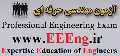 توضیحاتی درباره آزمون مهندسی حرفه ای PE