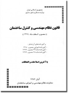 Qanoon_Nezam_Mohandesi-Book