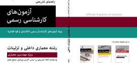 کتاب راهنمای تشریحی آزمونهای کارشناس رسمی دادگستری رشته معماری داخلی و تزیینات(ویرایش۹۵)